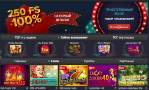 Официальный сайт казино Пинап