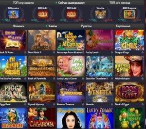 Ассортимент игровых автоматов онлайн казино Пинап