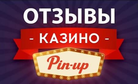 Отзывы онлайн казино Пинап