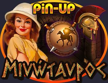 Игровой автомат Minotaurus: играть онлайн в слот бесплатно